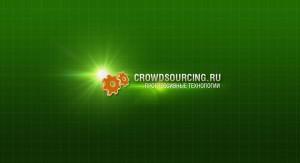 Crowdsourcing.ru